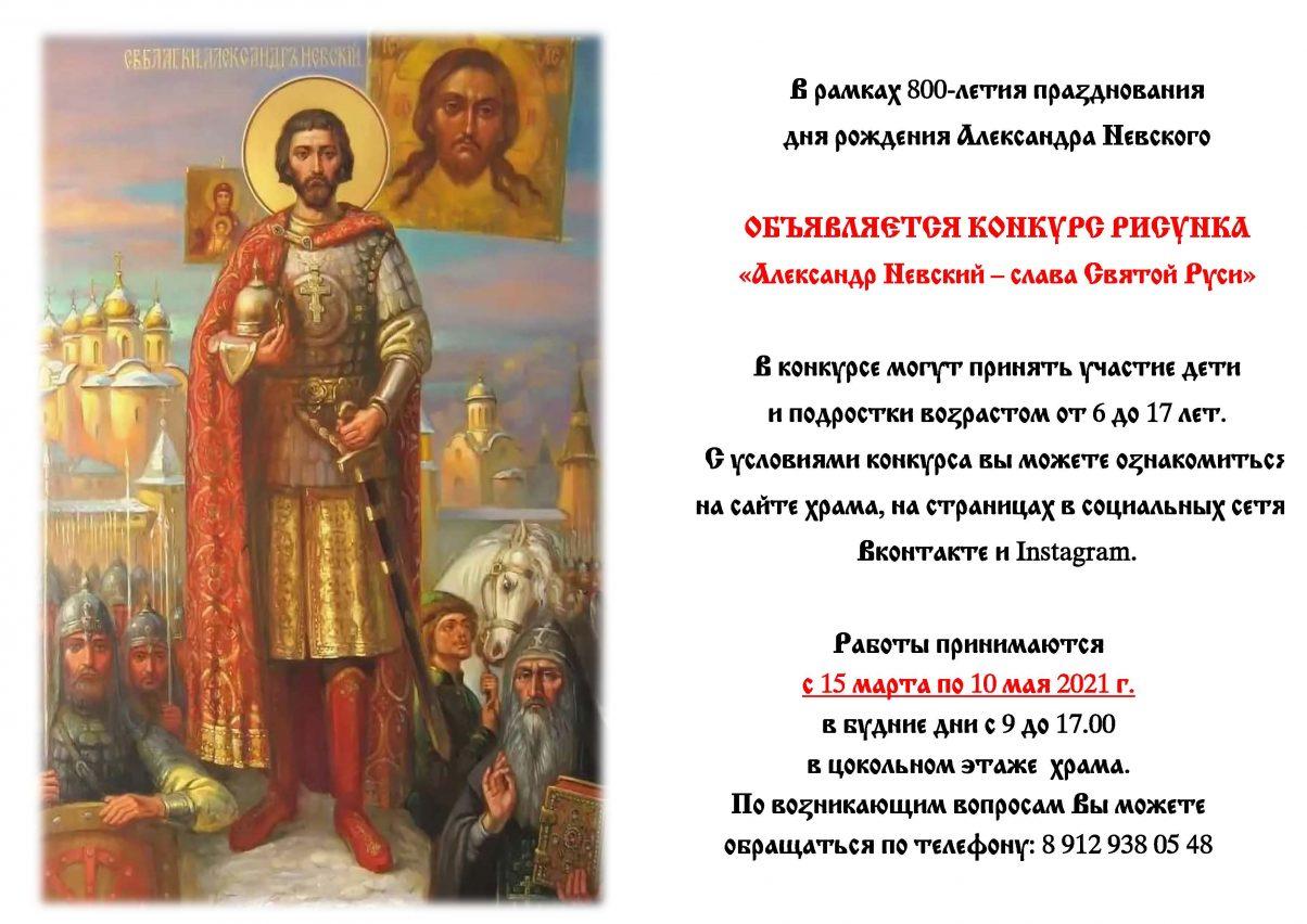 ОБЪЯВЛЯЕТСЯ КОНКУРС РИСУНКА «Александр Невский – слава Святой Руси»